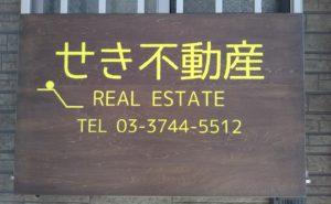 せき不動産の看板です。U-A株式会社に作ってもらいました。