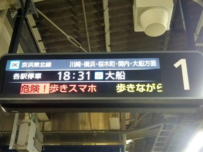 JR蒲田駅のホームの電光掲示板が新しく変わっていました。