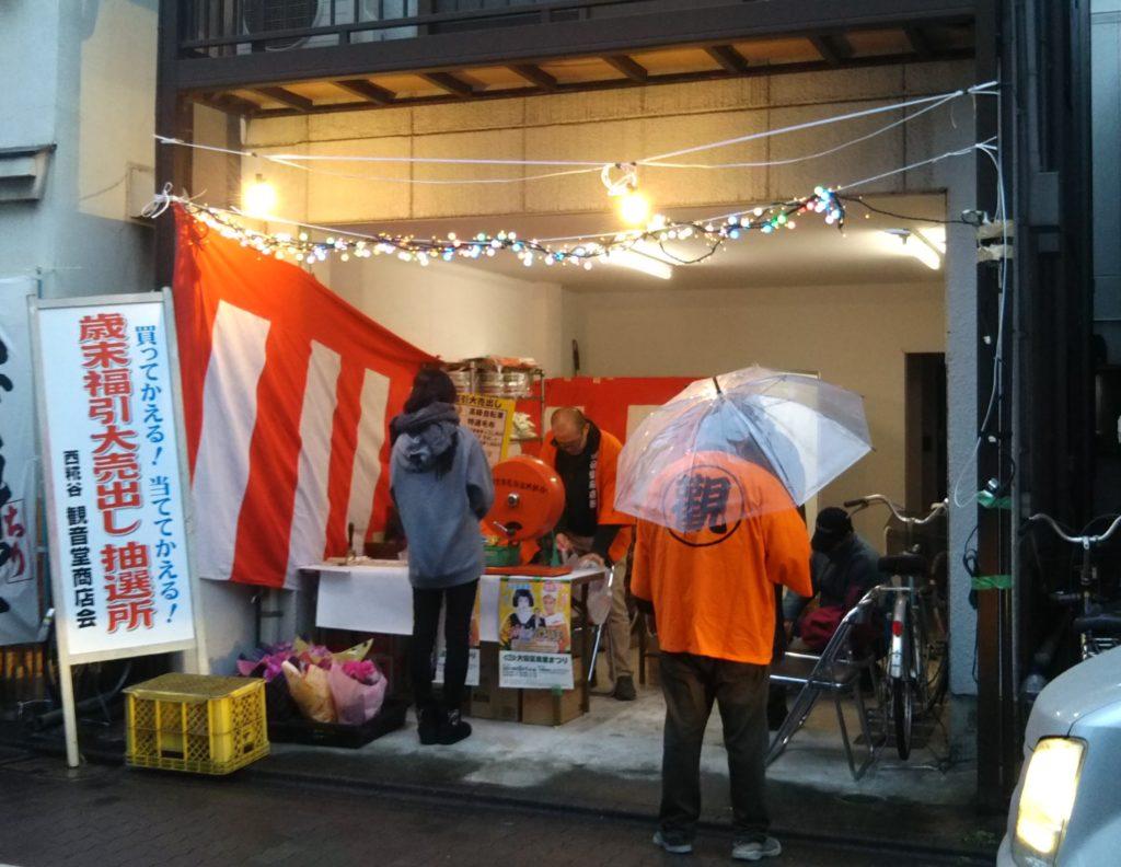西糀谷観音堂商店会の福引会場の様子です。小雨が降っていました。
