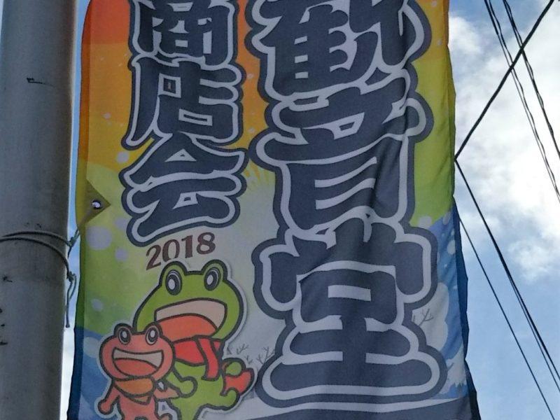 西糀谷観音堂商店会の旗ですよ~。