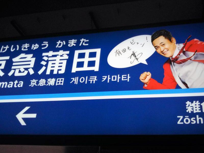 京急蒲田駅のホームの表示板の有田哲平さんです。