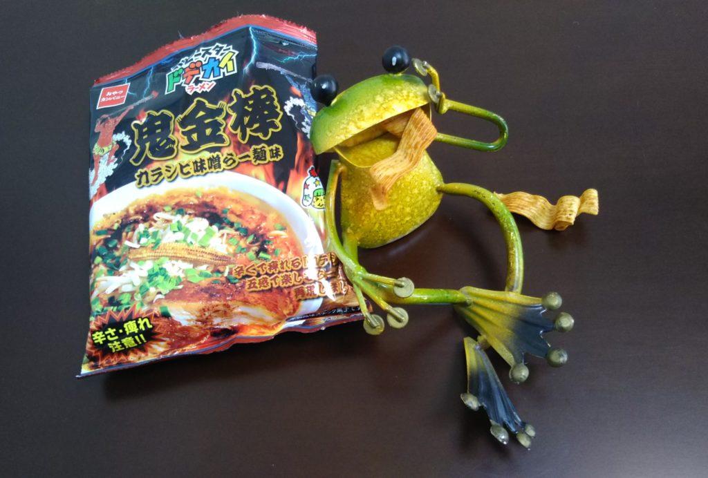 ベビースターラーメン鬼金棒カラシビ味噌らー麺味を食べる、カエルくんです。