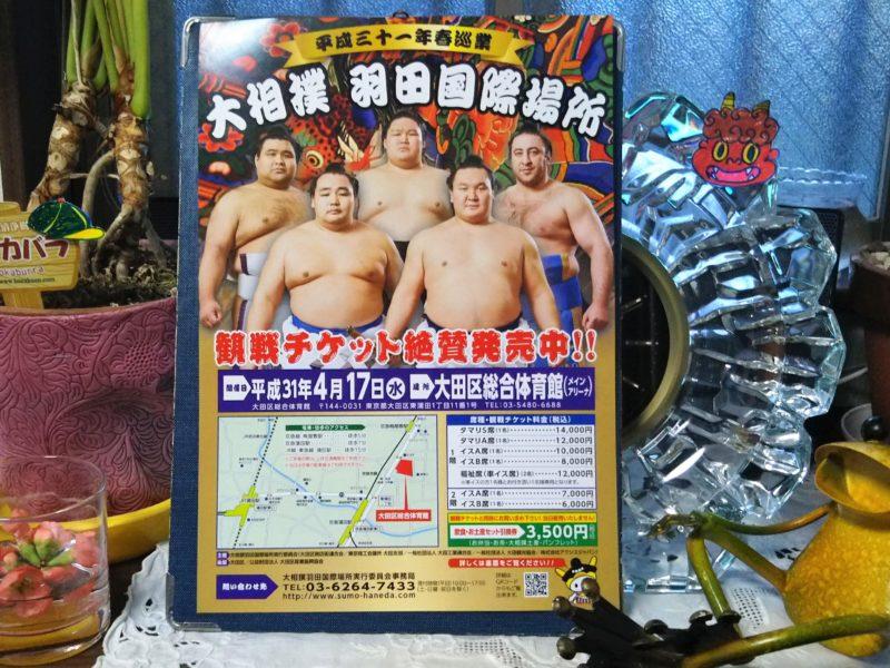 大相撲羽田国際場所のチラシです。