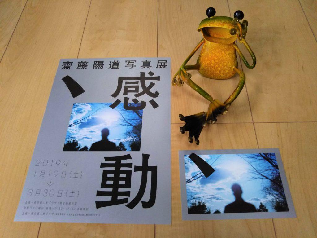 写真家斎藤陽道さんの展示「感動、」のチラシとカエルくんです。