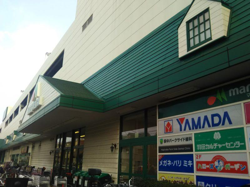 マルエツ新糀谷店の入り口です。