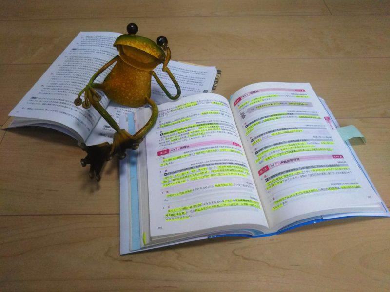 宅地建物取引士試験の問題集とカエルくんです。