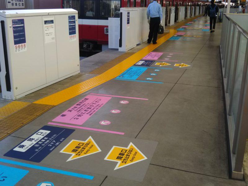 京急蒲田駅の空港線のホームです。