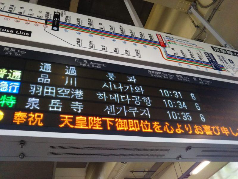 京急蒲田駅の電光掲示板です。