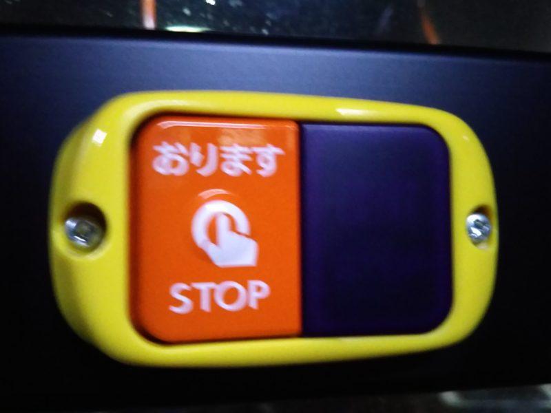 京急バスの新しい降車ボタンです。