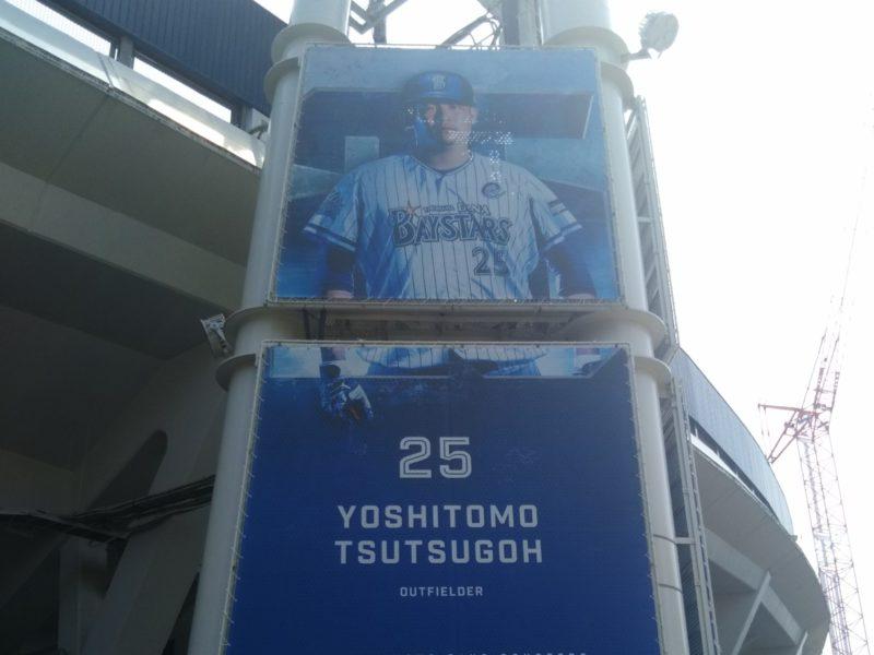 横浜DeNAベイスターズの筒香嘉智選手です。