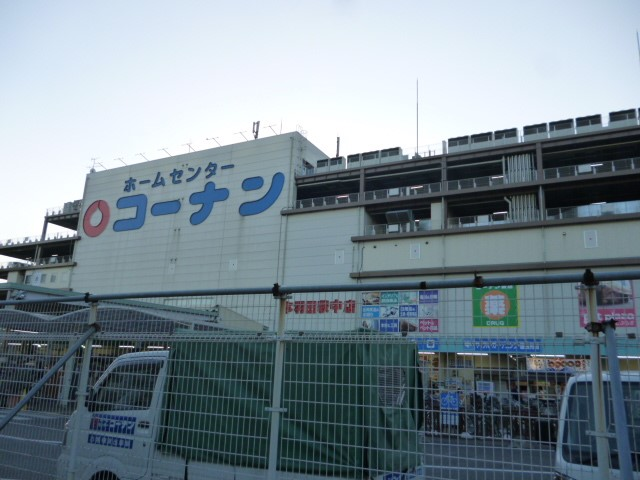 ホームセンター コーナン本羽田萩中店です。