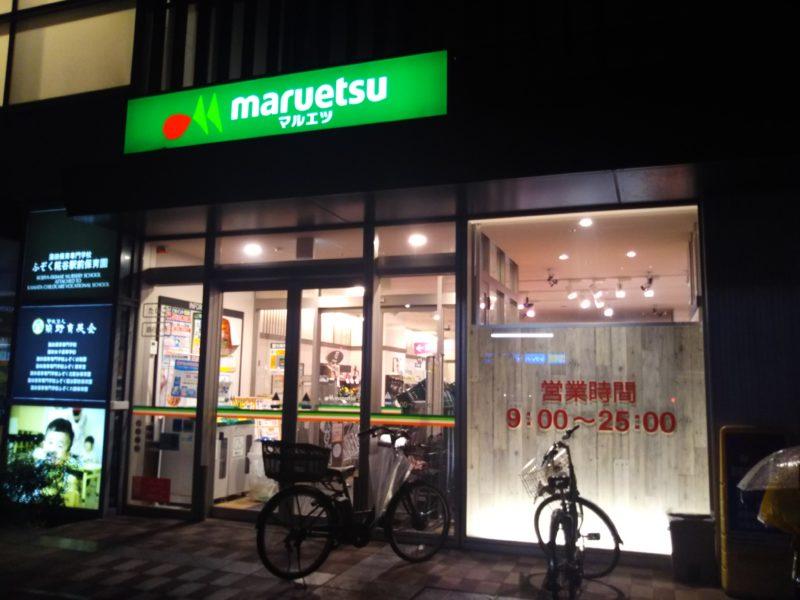 京急空港線糀谷駅前のマルエツ糀谷駅前店です。