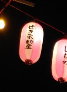 浜竹神社のお祭りでのせき不動産の提灯です。