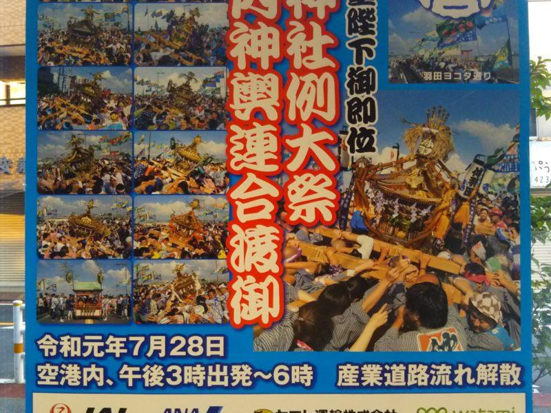 羽田例大祭のポスターです。