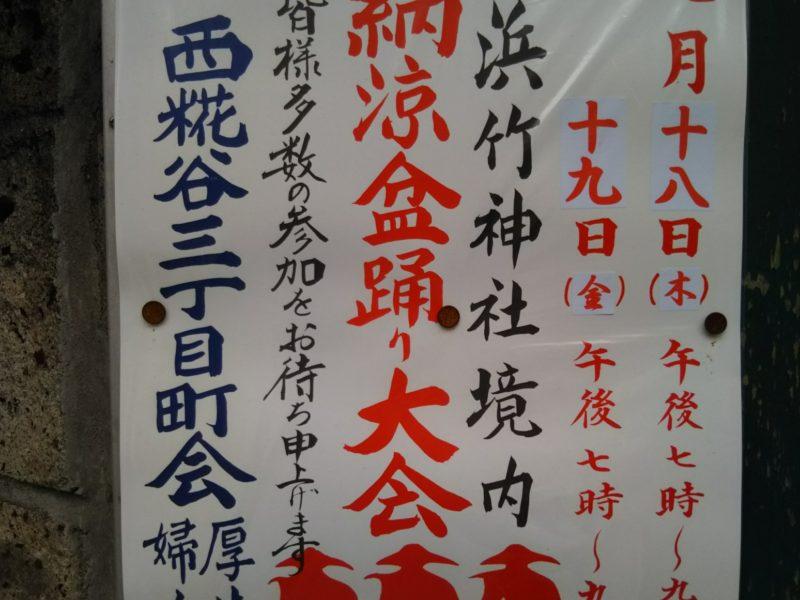 浜竹神社の盆踊りのお知らせです。