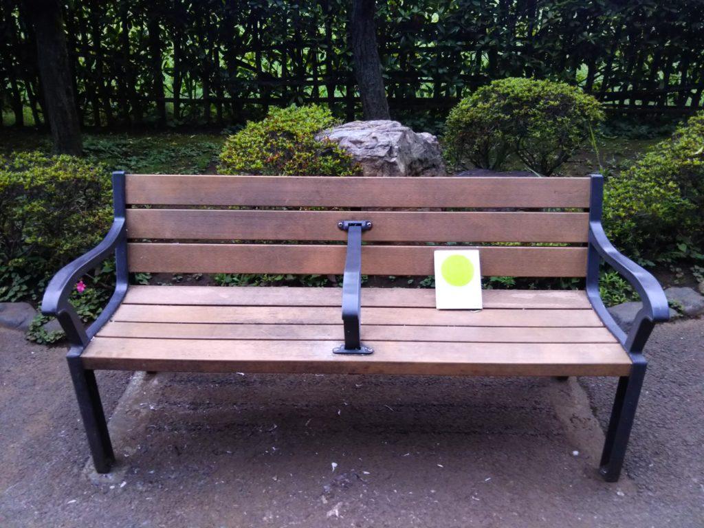大田区萩中公園のベンチです。