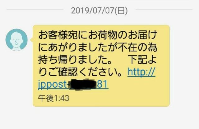 不審なメールのスクリーンショットです。