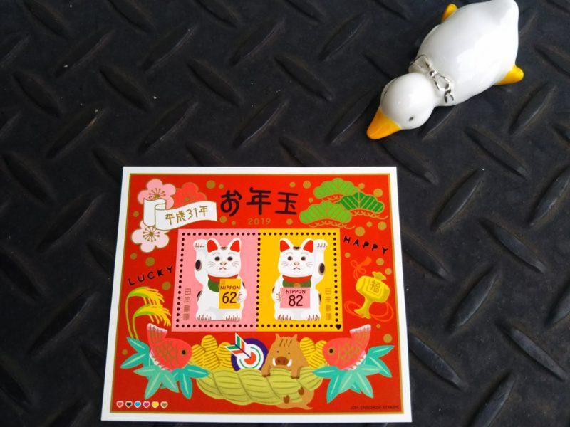 お年玉年賀はがきの賞品の切手シートです。