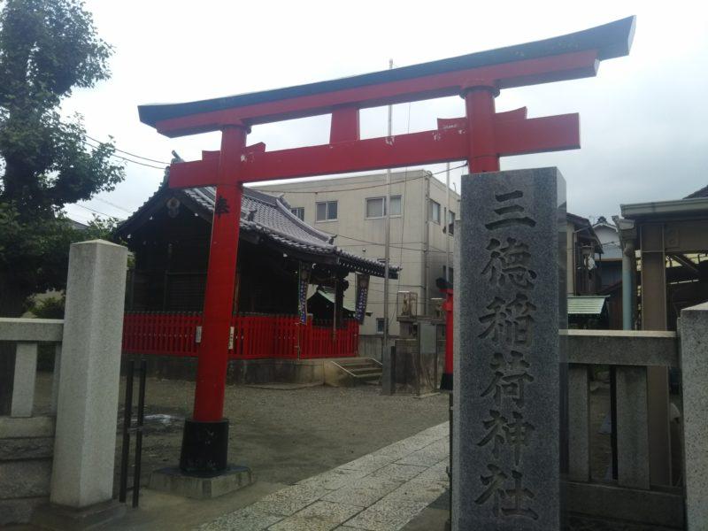 西糀谷3丁目の三徳稲荷神社の本殿です。