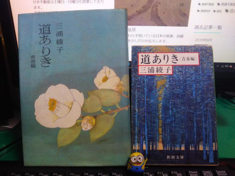 三浦綾子さんの自伝的小説「道ありき」です。