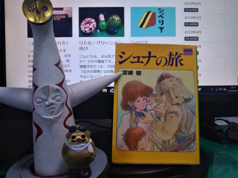 宮崎駿作の「シュナの旅」です。