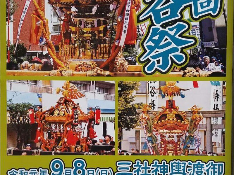 九月の糀谷のお祭りを告げるポスターです。