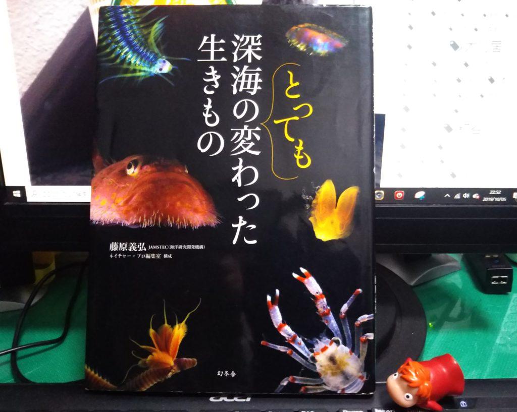 深海生物の本「深海のとっても変わった生きもの」です。