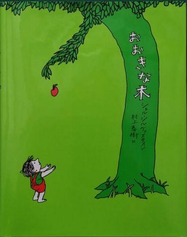 シェル・シルバスタイン作の絵本「おおきな木」です。