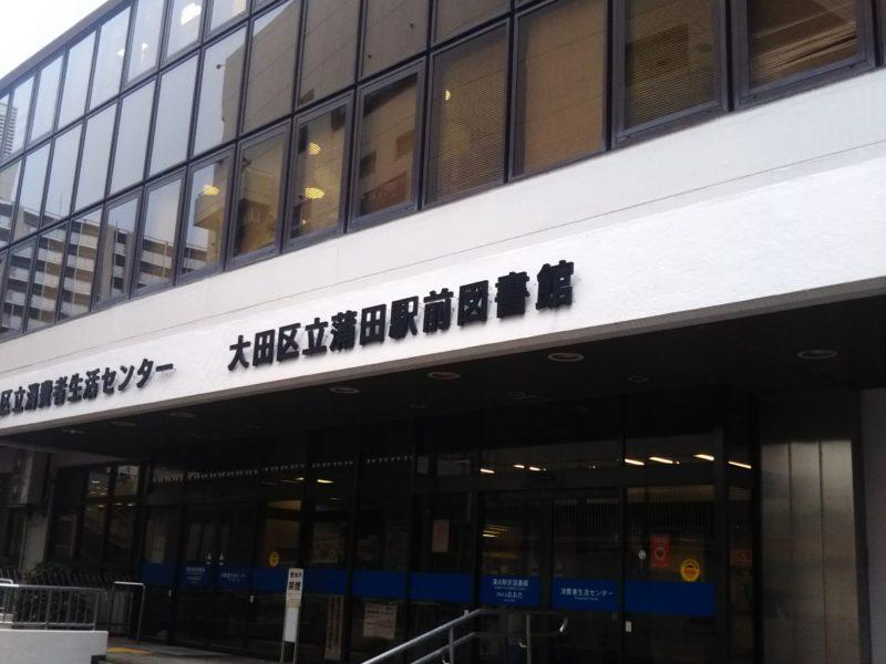 JR蒲田駅近くの大田区立蒲田駅前図書館です。