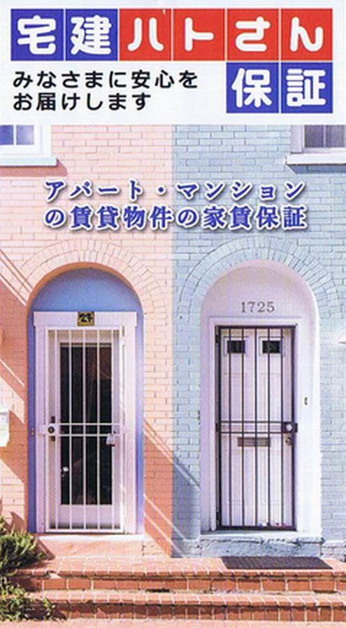 宅建ハトさん保証のパンフレットの表紙です。