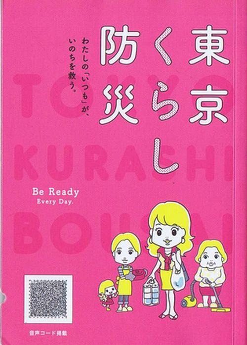 東京都で作成している冊子「東京くらし防災」です。