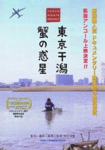映画「東京干潟」「蟹の惑星」の映画のチラシです。
