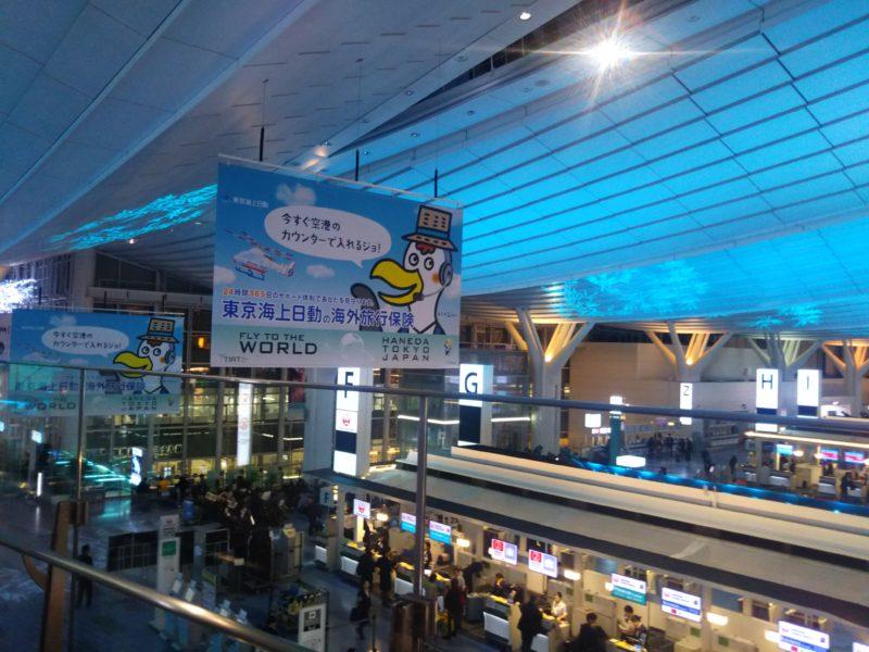 羽田空港国際線ターミナルの出発ロビーです。