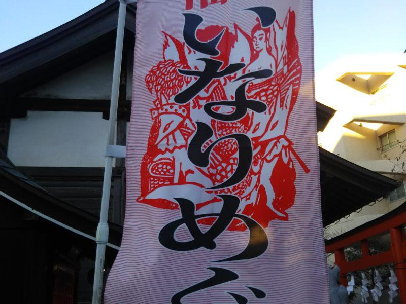 羽田七福いなりめぐりののぼりです。