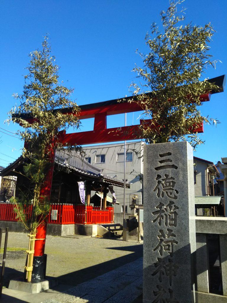 大田区西糀谷三丁目の三徳稲荷神社の鳥居です。