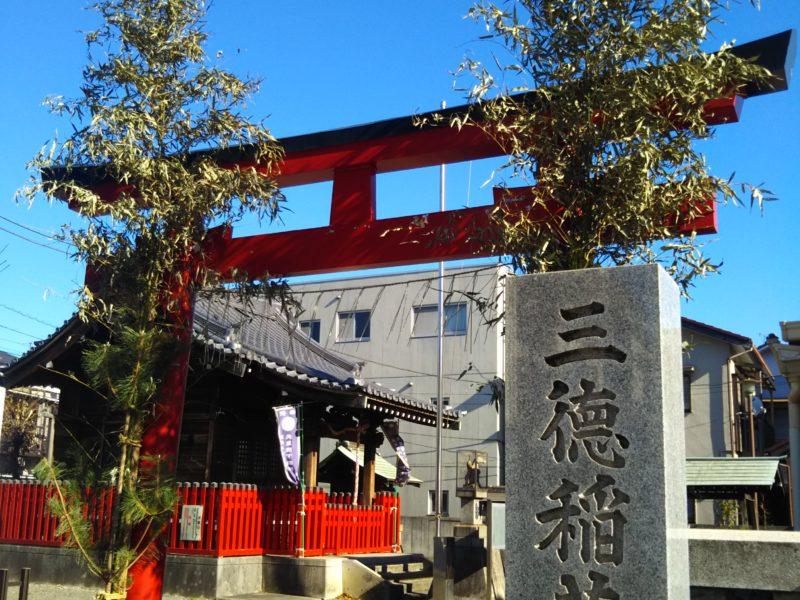 西糀谷3丁目 三徳稲荷神社の鳥居です。