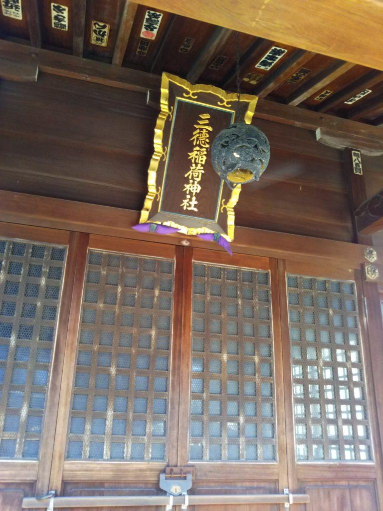 大田区西糀谷3丁目の三徳稲荷神社のお社の額です。