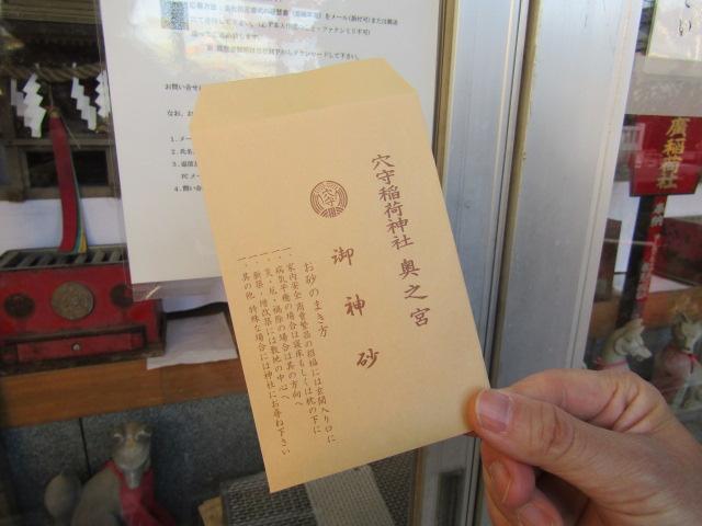 穴守稲荷神社の奥之宮の招福砂です。