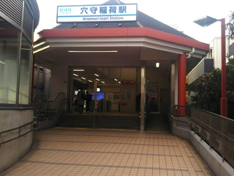 京急空港線の穴守稲荷駅です。