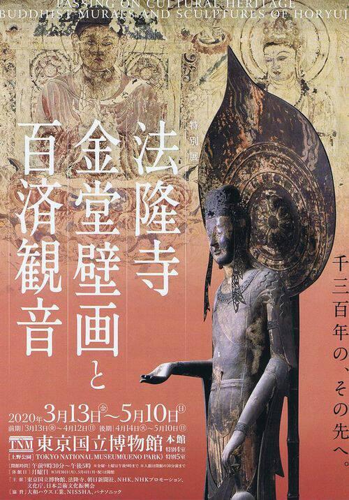 東京国立博物館の展示の法隆寺金堂壁画と百済観音のチラシです。