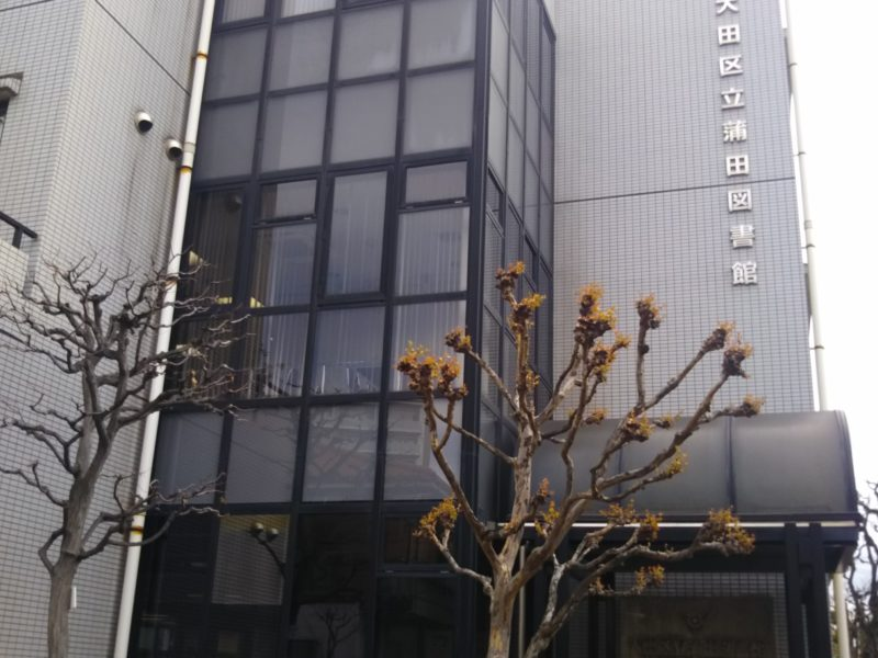 京急線の梅屋敷駅近くの大田区立蒲田図書館です。