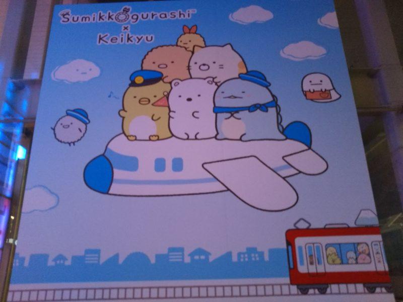 京急品川駅のすみっコぐらしの掲示です。