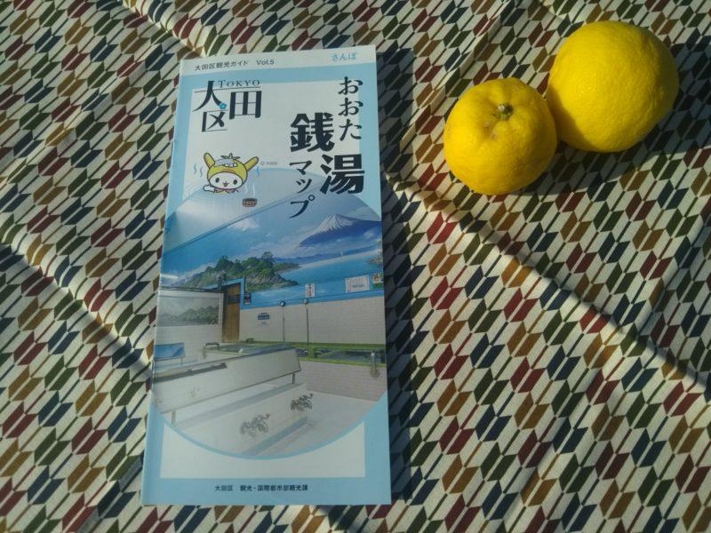 大田観光協会発行の「おおた銭湯マップ」です。