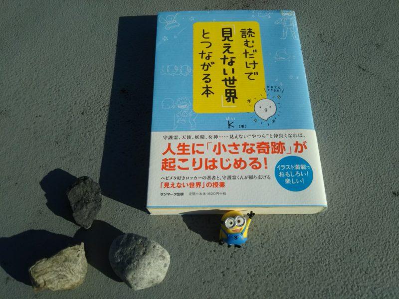 「 K 」著「読むだけで見えない世界とつながる本」です。