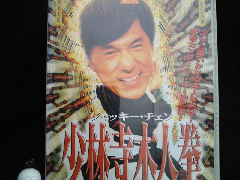 ジャッキー・チェンの映画「少林寺木人拳」です。