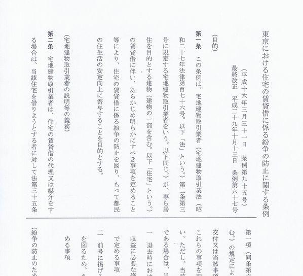 「東京ルール」の条例です。