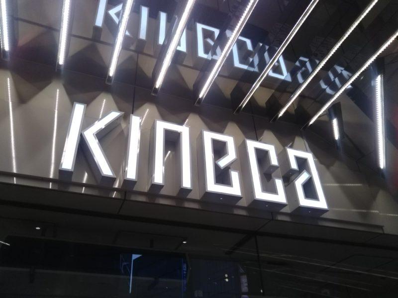西友大森店のキネカ大森への入口です。