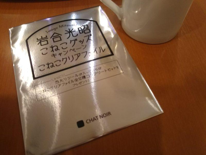 カフェ・ベローチェの岩合光昭こねこグッズです。