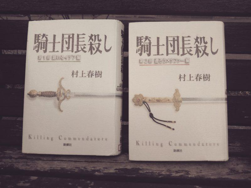 村上春樹の小説「騎士団長殺し」です。