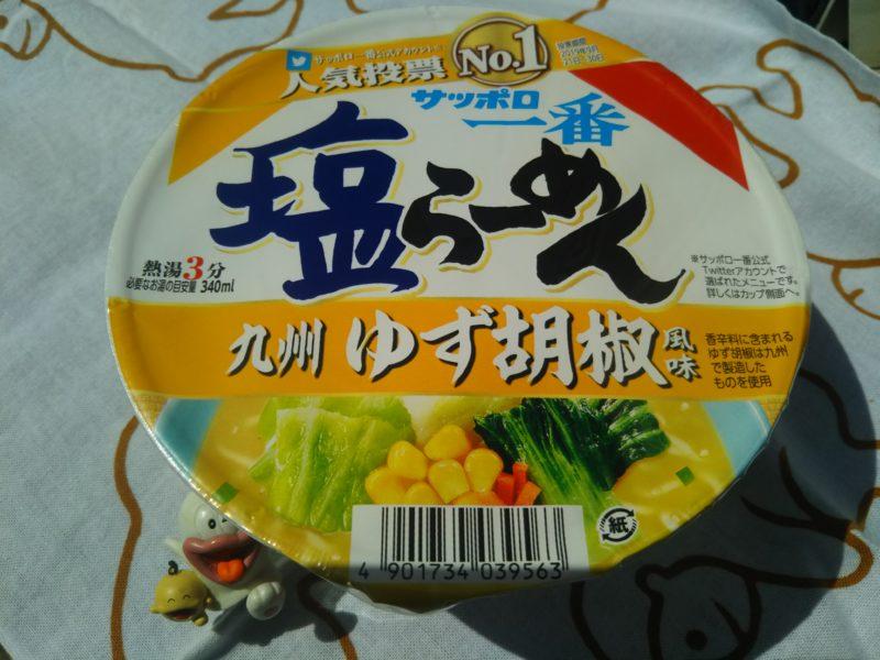 サッポロ一番塩らーめん、九州ゆず胡椒風味です。